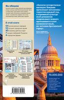 Лондон. Путеводитель (+ отдельная карта) — фото, картинка — 16