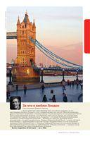 Лондон. Путеводитель (+ отдельная карта) — фото, картинка — 5