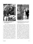 Страдающее средневековье — фото, картинка — 13