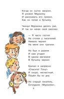 Приключения Мурзилки. Самые разные сказки — фото, картинка — 6