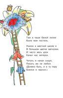 Приключения Мурзилки. Самые разные сказки — фото, картинка — 8