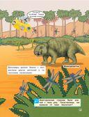 Динозавры. Путешествуйте назад в прошлое! — фото, картинка — 11