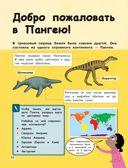 Динозавры. Путешествуйте назад в прошлое! — фото, картинка — 12