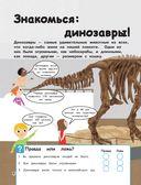 Динозавры. Путешествуйте назад в прошлое! — фото, картинка — 6
