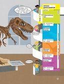 Динозавры. Путешествуйте назад в прошлое! — фото, картинка — 7
