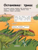 Динозавры. Путешествуйте назад в прошлое! — фото, картинка — 10