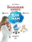 Большая книга для мам — фото, картинка — 1