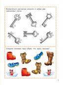 1000 лабиринтов и головоломок — фото, картинка — 2