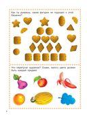 1000 лабиринтов и головоломок — фото, картинка — 3