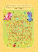 1000 лабиринтов и головоломок — фото, картинка — 4