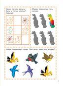 1000 лабиринтов и головоломок — фото, картинка — 6