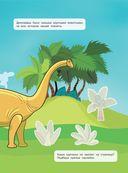 Динозавры (+ наклейки) — фото, картинка — 1