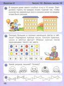 Игралочка - ступенька к школе. Математика для детей 5-6 лет. Часть 3 — фото, картинка — 1