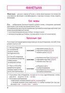 Беларуская мова ў табліцах і схемах. Для школьнікаў — фото, картинка — 2