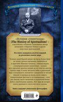 История спиритизма, или Новое откровение — фото, картинка — 8