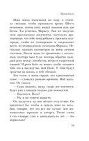 Провидение (м) — фото, картинка — 12