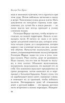 Провидение (м) — фото, картинка — 9