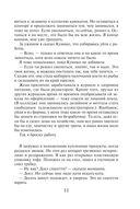 Хроники Заводной Птицы (м) — фото, картинка — 8