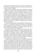 Хроники Заводной Птицы (м) — фото, картинка — 12