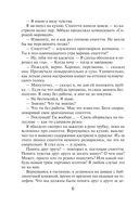 Хроники Заводной Птицы (м) — фото, картинка — 3