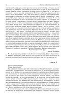 Федор Достоевский. Полное собрание романов (комплект из 2-х книг) — фото, картинка — 11