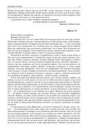 Федор Достоевский. Полное собрание романов (комплект из 2-х книг) — фото, картинка — 12