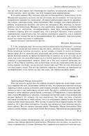 Федор Достоевский. Полное собрание романов (комплект из 2-х книг) — фото, картинка — 15