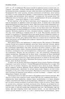 Федор Достоевский. Полное собрание романов (комплект из 2-х книг) — фото, картинка — 16