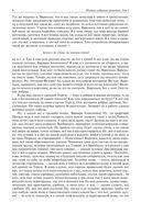 Федор Достоевский. Полное собрание романов (комплект из 2-х книг) — фото, картинка — 7