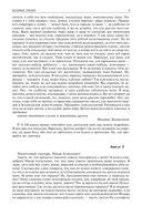 Федор Достоевский. Полное собрание романов (комплект из 2-х книг) — фото, картинка — 8
