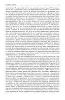 Федор Достоевский. Полное собрание романов (комплект из 2-х книг) — фото, картинка — 10