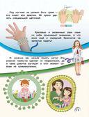 Книга для девочек — фото, картинка — 11