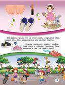 Книга для девочек — фото, картинка — 13