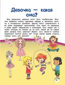 Книга для девочек — фото, картинка — 3