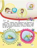 Книга для девочек — фото, картинка — 7