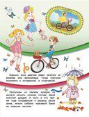 Книга для девочек — фото, картинка — 9