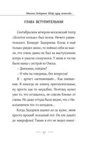 Михаил Задорнов. Шеф, гуру, незвезда... — фото, картинка — 14