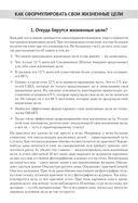 Ежедневник. Система Константина Бакшта — фото, картинка — 3