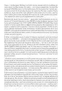 Ежедневник. Система Константина Бакшта — фото, картинка — 5