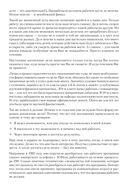 Ежедневник. Система Константина Бакшта — фото, картинка — 6