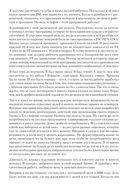 Ежедневник. Система Константина Бакшта — фото, картинка — 7