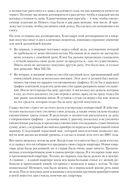 Ежедневник. Система Константина Бакшта — фото, картинка — 9