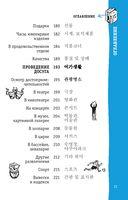 Корейский разговорник (м) — фото, картинка — 11