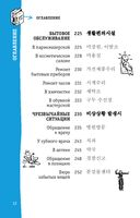 Корейский разговорник (м) — фото, картинка — 12