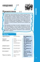 Корейский разговорник (м) — фото, картинка — 13