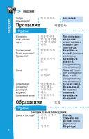 Корейский разговорник (м) — фото, картинка — 14