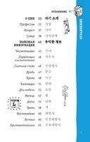 Корейский разговорник (м) — фото, картинка — 7