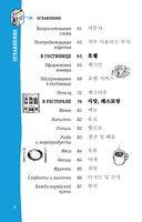 Корейский разговорник (м) — фото, картинка — 8