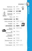 Корейский разговорник (м) — фото, картинка — 9