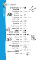 Корейский разговорник (м) — фото, картинка — 10